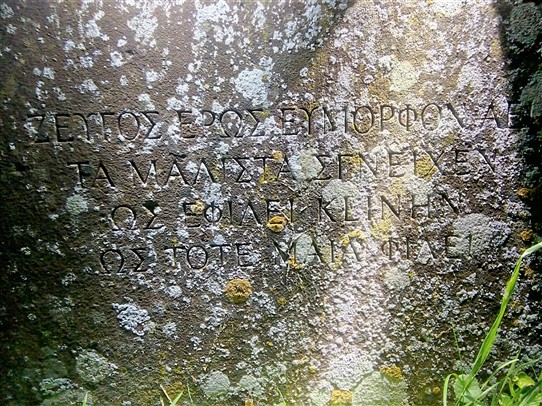 Photo:The Greek text on Cecil Headlam's gravestone